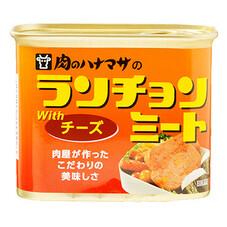 チーズランチョンミート 298円(税抜)