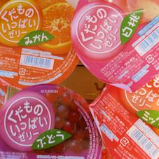 くだものいっぱいゼリー 89円(税抜)