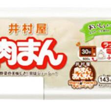 肉まん 148円(税抜)