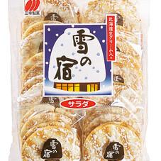 雪の宿サラダ 118円(税抜)
