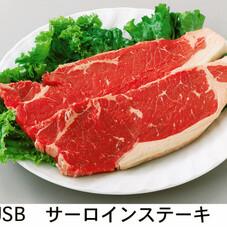 牛サーロインステーキ 199円(税抜)