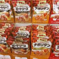 ママートマトの果肉たっぷり 各種 98円(税抜)