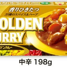 ゴールデンカレー・中辛 128円(税抜)