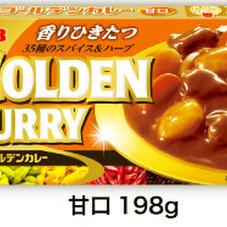 ゴールデンカレー・甘口 128円(税抜)