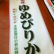 北海道産ゆめぴりか 2,098円(税抜)