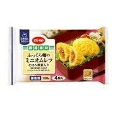 ふっくら卵のミニオムレツ 168円(税抜)