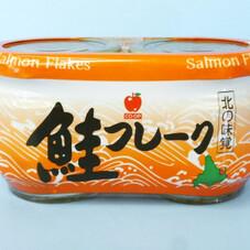 鮭フレーク 10%引