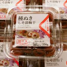 種ぬきしそ漬梅干 258円(税抜)