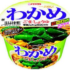 わかめラーメン ごま・しょうゆ 95円(税抜)