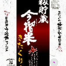 籾貯蔵今摺米きたくりん 1,780円(税抜)