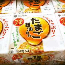 金のつぶ たまご醤油たれ納豆 89円(税抜)