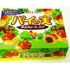 パイの実 98円(税抜)