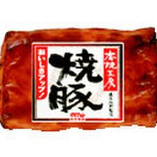 本焼工房 焼豚 298円(税抜)