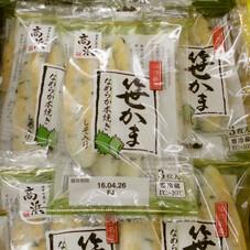 しそ入り笹かま 198円(税抜)