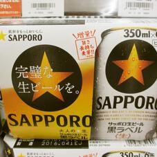 黒ラベル 1,119円(税抜)