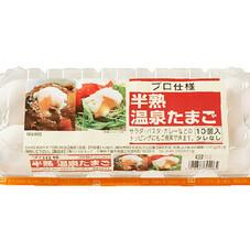 半熟温泉たまご 268円(税抜)