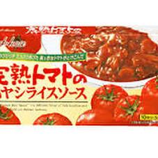完熟トマトのハヤシライスソース 238円(税抜)