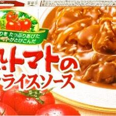 完熟トマトのハヤシライスソース 178円(税抜)
