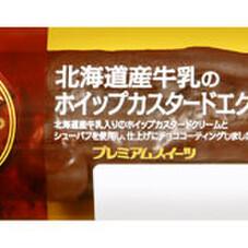 北海道産牛乳のホイップカスタードエクレア 78円(税抜)