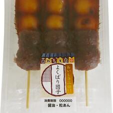 よくばり団子 78円(税抜)