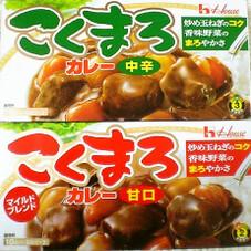 こくまろカレー 88円(税抜)