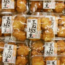 玉ねぎ坊主 158円(税抜)