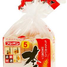 本仕込食パン 138円(税抜)