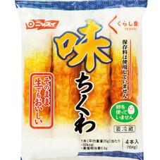 くらし良好 味ちくわ 88円(税抜)