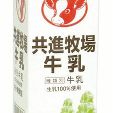 共進牧場牛乳 168円(税抜)