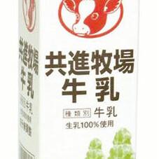 共進牧場牛乳 158円(税抜)