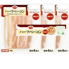 ハーフベーコン 278円(税抜)