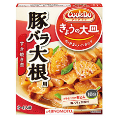 味の素 きょうの大皿 豚バラ大根用 128円(税抜)