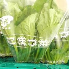 小松菜 148円