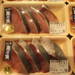 天然ぶり切身 580円(税抜)