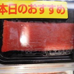 銀さけ(養殖・解凍)刺身用 198円(税抜)