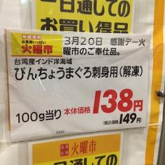 びんちょうまぐろ刺身用(解凍) 138円(税抜)