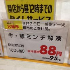 牛•豚ミンチ 解凍 88円(税抜)