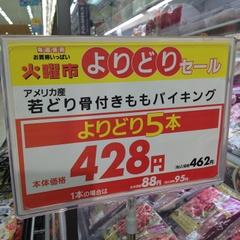 若どり骨付きもも よりどり5本 428円(税抜)