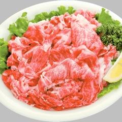国産牛小間切れ 238円(税抜)