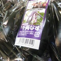 千両ナス 180円(税抜)