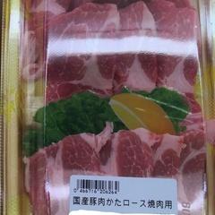 うまみ和豚かたロース焼肉用 580円(税抜)