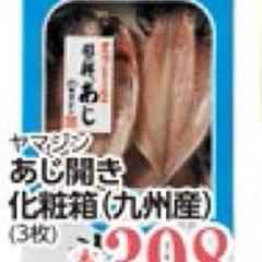 あじ開き(化粧箱) 398円(税抜)