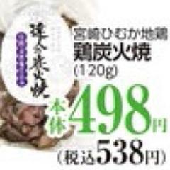 鶏炭火焼 498円(税抜)