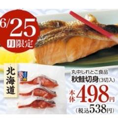 秋鮭切身 498円(税抜)