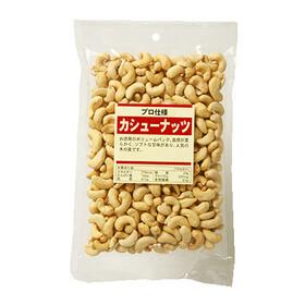 カシューナッツ 798円(税抜)