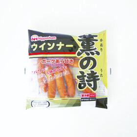 薫の詩ウインナー 225円(税込)