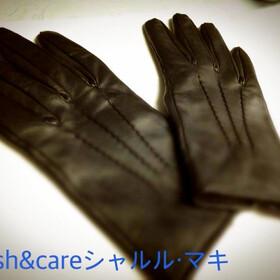 レザー手袋クリーニング 1,800円(税抜)