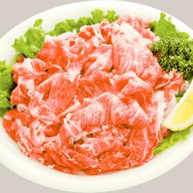 国産牛小間切れ(交雑種) 278円(税抜)