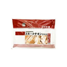 スモークチキンスライス 698円(税抜)