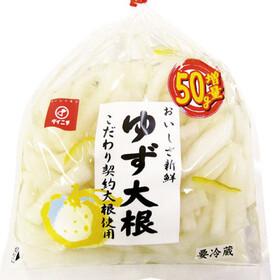 おいしさ新鮮ゆず大根 増量品 193円(税込)